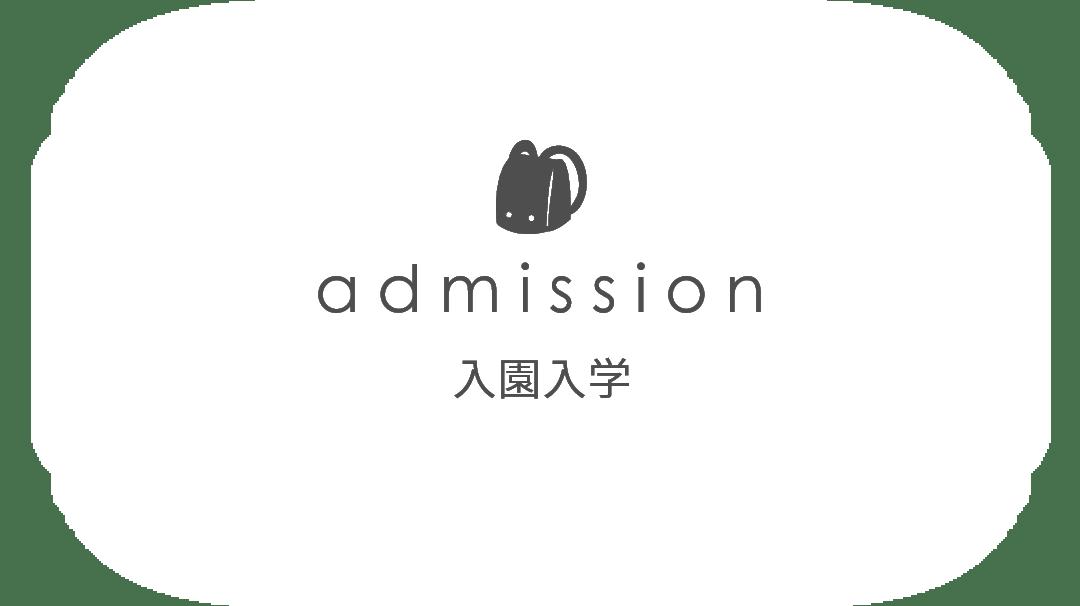 admission 入園・入学式