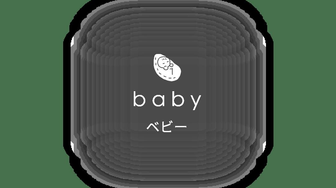 baby ベビー