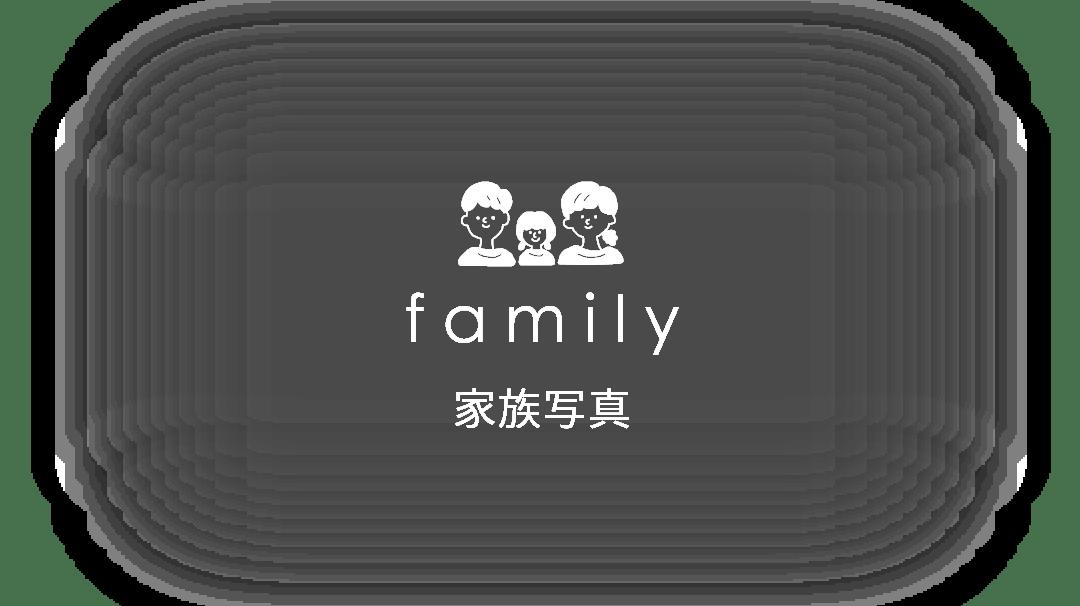 family ファミリー