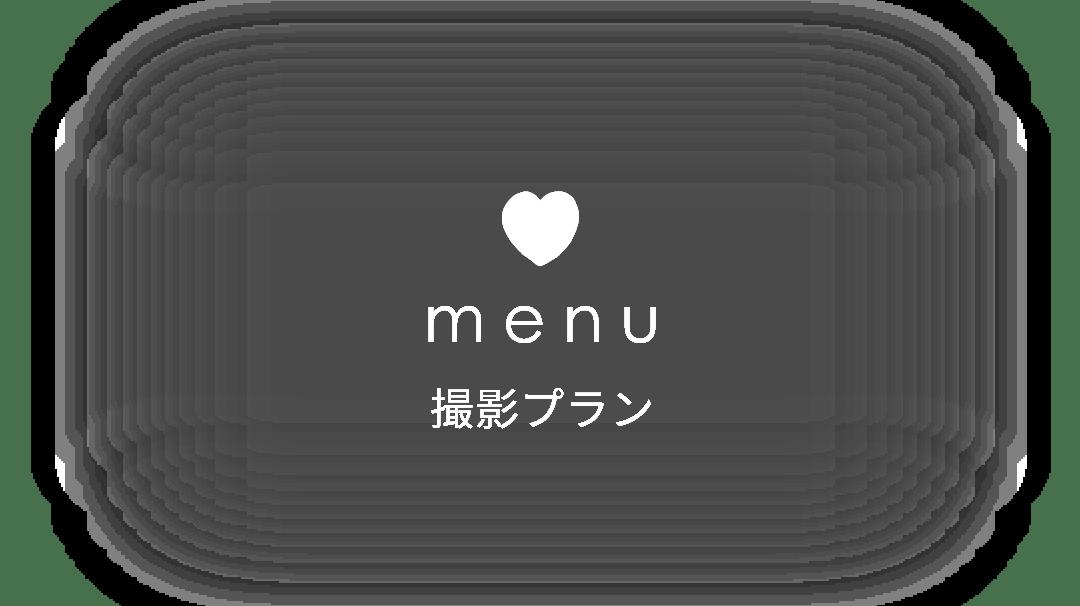 menu 撮影プラン