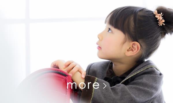入園入学プランの写真